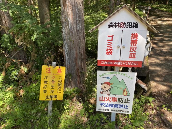 禾生駅から高川山登山道入口への行き方