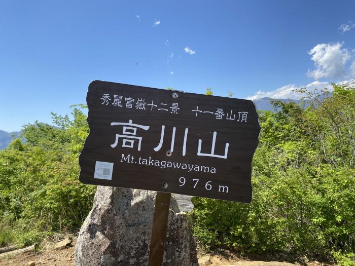 高川山976メートル