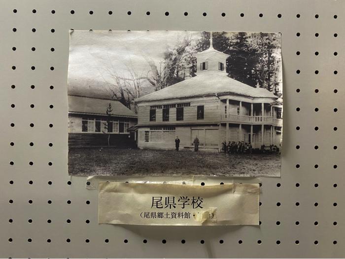 尾形郷土資料館の昔の写真